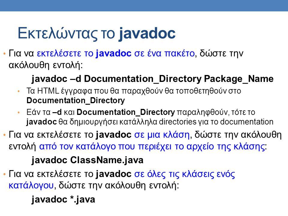 Εκτελώντας το javadoc • Για να εκτελέσετε το javadoc σε ένα πακέτο, δώστε την ακόλουθη εντολή: javadoc –d Documentation_Directory Package_Name • Τα HT