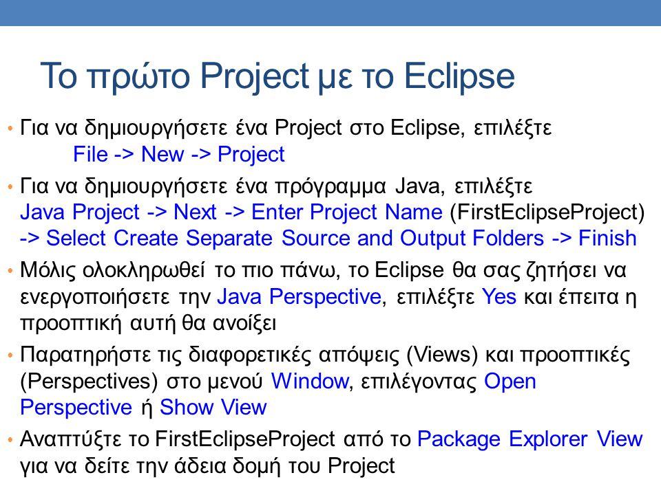 Το πρώτο Project με το Eclipse • Για να δημιουργήσετε ένα Project στο Eclipse, επιλέξτε File -> New -> Project • Για να δημιουργήσετε ένα πρόγραμμα Ja