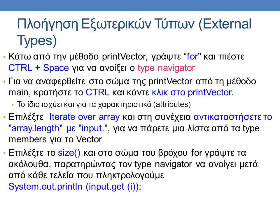 """Πλοήγηση Εξωτερικών Τύπων (External Types) • Κάτω από την μέθοδο printVector, γράψτε """"for"""