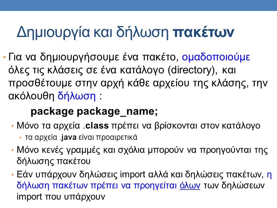 Το πακέτο java.lang • Περιέχει τις κλάσεις που είναι θεμελιώδεις για τον προγραμματισμό σε Java • Εισάγονται αυτόματα, και έτσι δεν χρειάζεται δήλωση import • Οι κλάσεις που γίνονται διαθέσιμες με το java.lang περιλαμβάνουν τις Math, String, και τις περιβάλλουσες (wrapper) κλάσεις