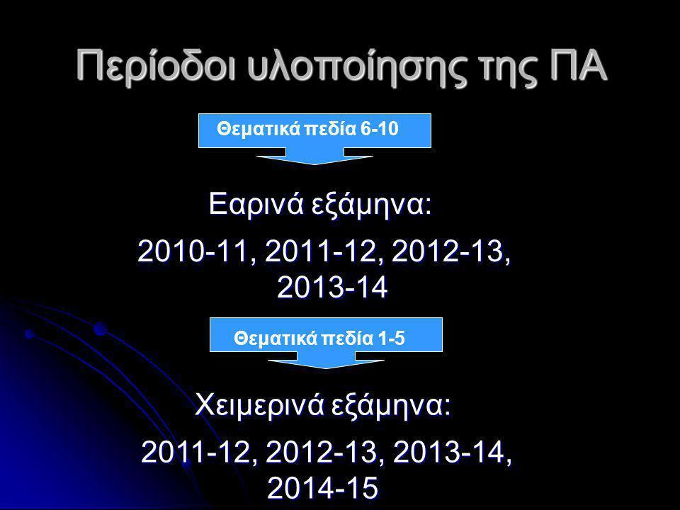 Περίοδοι υλοποίησης της ΠΑ Εαρινά εξάμηνα: 2010-11, 2011-12, 2012-13, 2013-14 2010-11, 2011-12, 2012-13, 2013-14 Χειμερινά εξάμηνα: 2011-12, 2012-13,