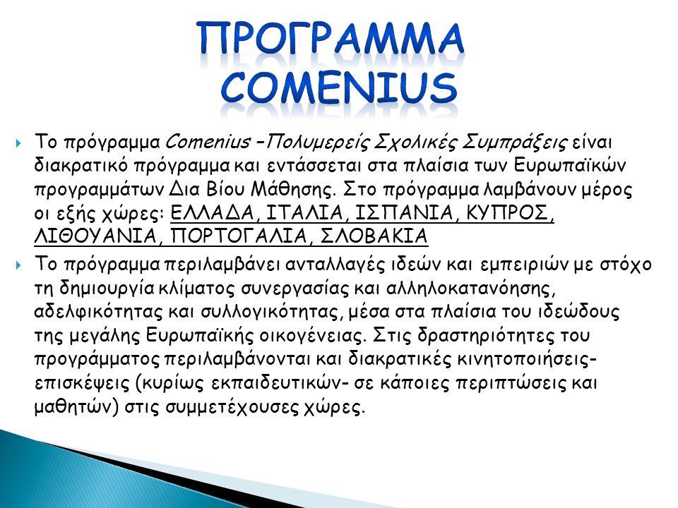  Το πρόγραμμα Comenius –Πολυμερείς Σχολικές Συμπράξεις είναι διακρατικό πρόγραμμα και εντάσσεται στα πλαίσια των Ευρωπαϊκών προγραμμάτων Δια Βίου Μάθησης.