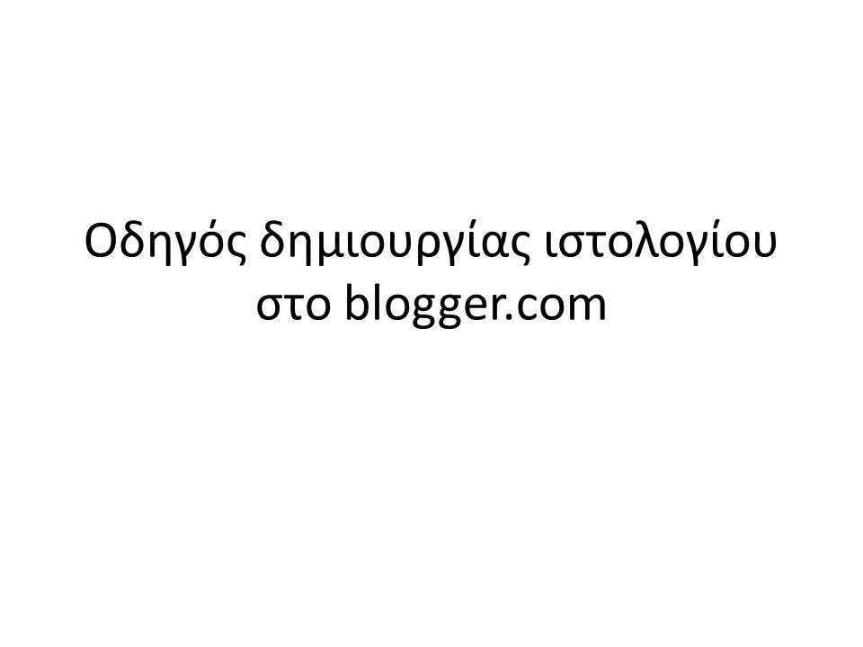 Επεξεργασία αναρτήσεων • Με την επιλογή 'επεξεργασία αναρτήσεων' ο χρήστης μπορεί να επισκοπήσει όλες τις αναρτήσεις, • να τις επεξεργαστεί, • τροποποιήσει • να τις διαγράψει κλπ • Η επεξεργασία σελίδων επιτρέπει την ανάρτηση σελίδων σε σταθερή θέση (ανεξαρτήτως των βασικών αναρτήσεων) με στοιχεία όπως βιογραφικό κλπ