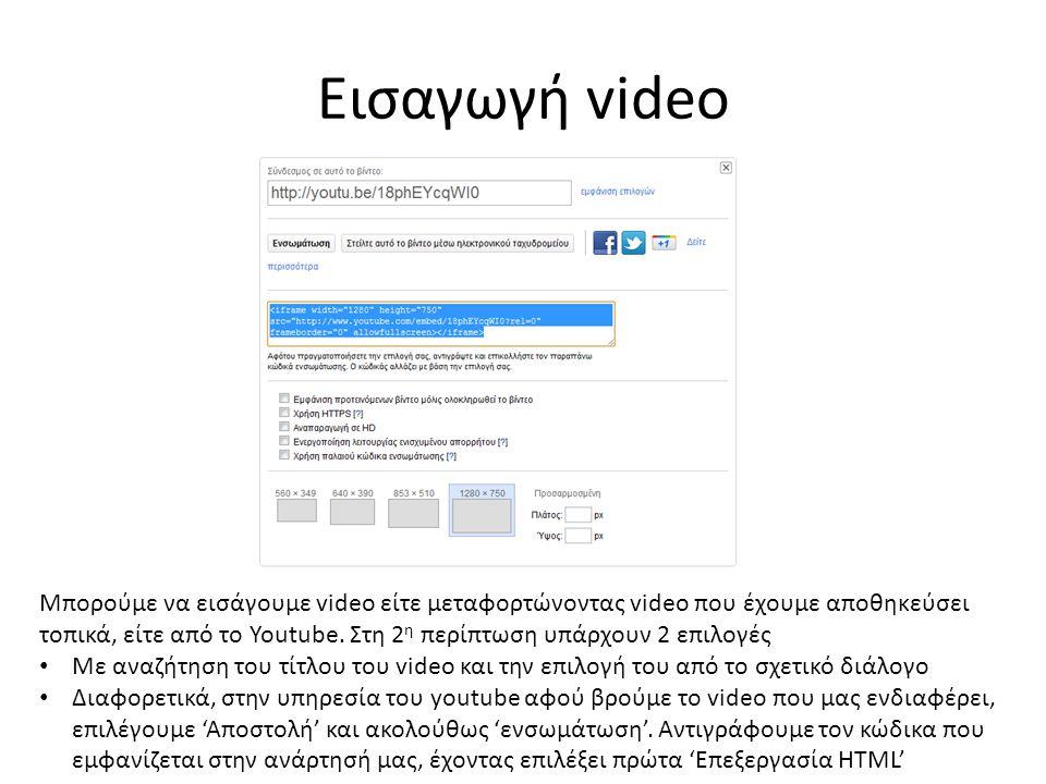 Εισαγωγή video Μπορούμε να εισάγουμε video είτε μεταφορτώνοντας video που έχουμε αποθηκεύσει τοπικά, είτε από το Youtube. Στη 2 η περίπτωση υπάρχουν 2