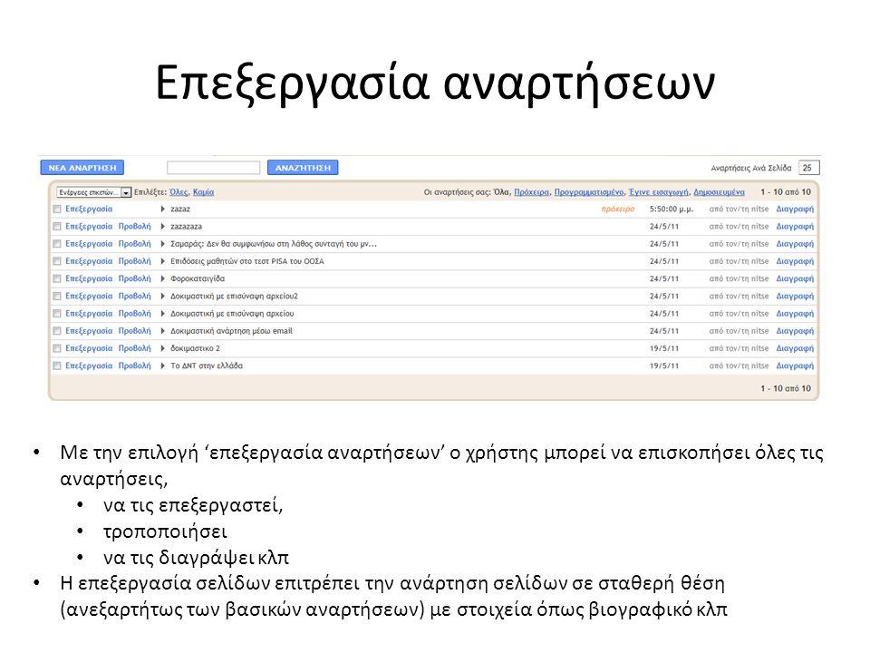 Επεξεργασία αναρτήσεων • Με την επιλογή 'επεξεργασία αναρτήσεων' ο χρήστης μπορεί να επισκοπήσει όλες τις αναρτήσεις, • να τις επεξεργαστεί, • τροποπο