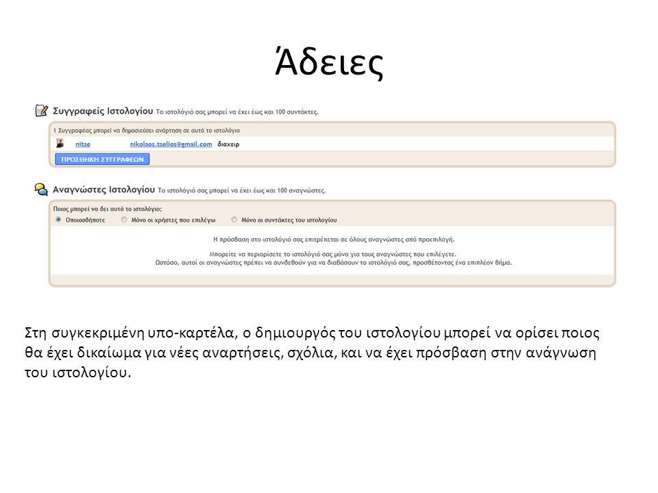 Άδειες Στη συγκεκριμένη υπο-καρτέλα, ο δημιουργός του ιστολογίου μπορεί να ορίσει ποιος θα έχει δικαίωμα για νέες αναρτήσεις, σχόλια, και να έχει πρόσ