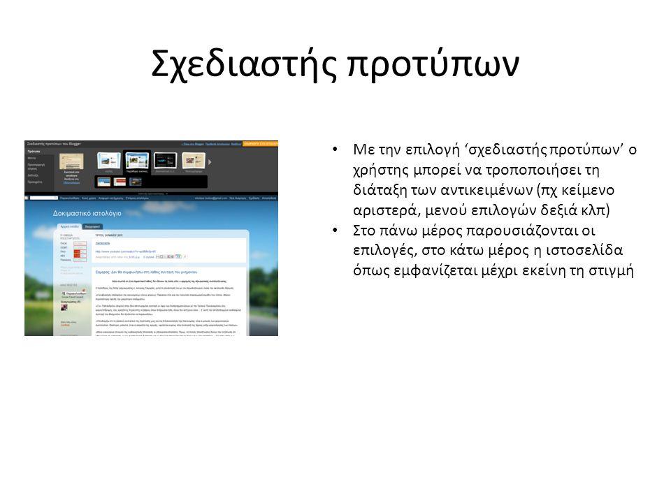 Σχεδιαστής προτύπων • Με την επιλογή 'σχεδιαστής προτύπων' ο χρήστης μπορεί να τροποποιήσει τη διάταξη των αντικειμένων (πχ κείμενο αριστερά, μενού επ