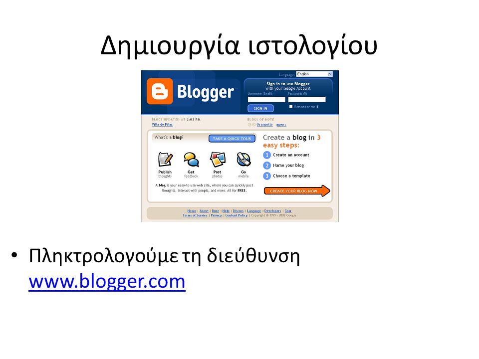 Δημιουργία ιστολογίου • Πληκτρολογούμε τη διεύθυνση www.blogger.com www.blogger.com