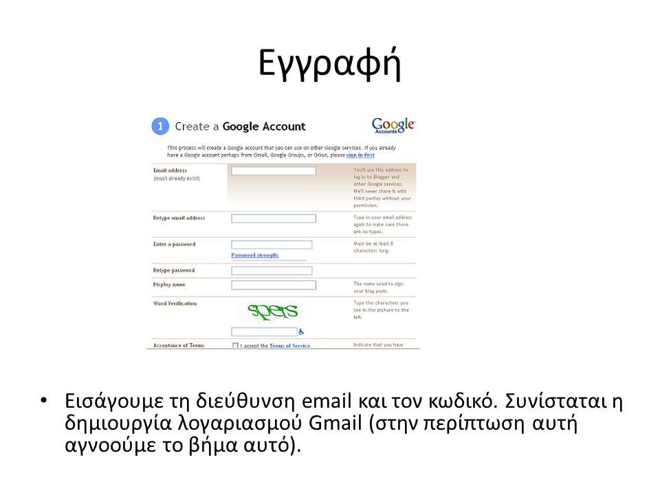 Εγγραφή • Εισάγουμε τη διεύθυνση email και τον κωδικό. Συνίσταται η δημιουργία λογαριασμού Gmail (στην περίπτωση αυτή αγνοούμε το βήμα αυτό).
