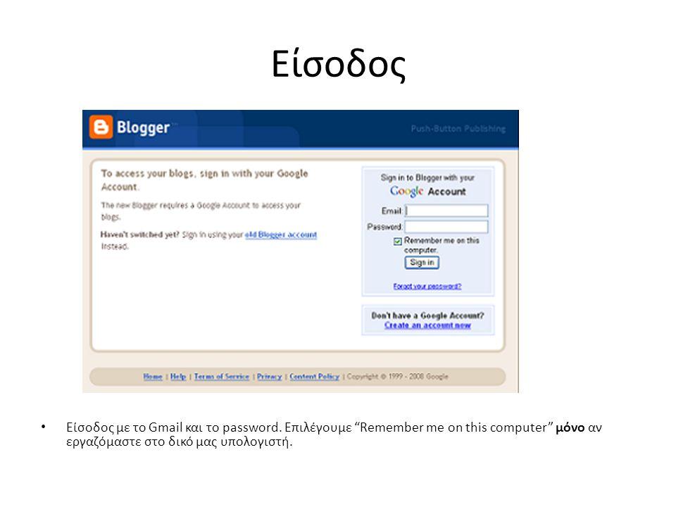 Άδειες Στη συγκεκριμένη υπο-καρτέλα, ο δημιουργός του ιστολογίου μπορεί να ορίσει ποιος θα έχει δικαίωμα για νέες αναρτήσεις, σχόλια, και να έχει πρόσβαση στην ανάγνωση του ιστολογίου.