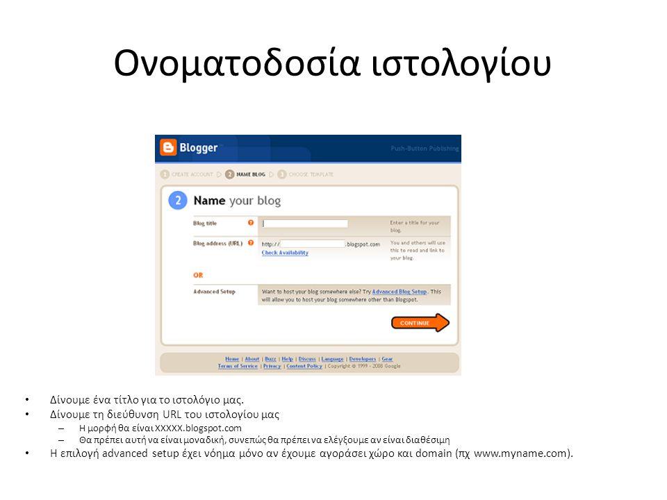 Σχεδίαση • Στην επιλογή σχεδίαση ο χρήστης μπορεί να τροποποιήσει τα αντικείμενα που συνθέτουν το ιστολόγιο του.