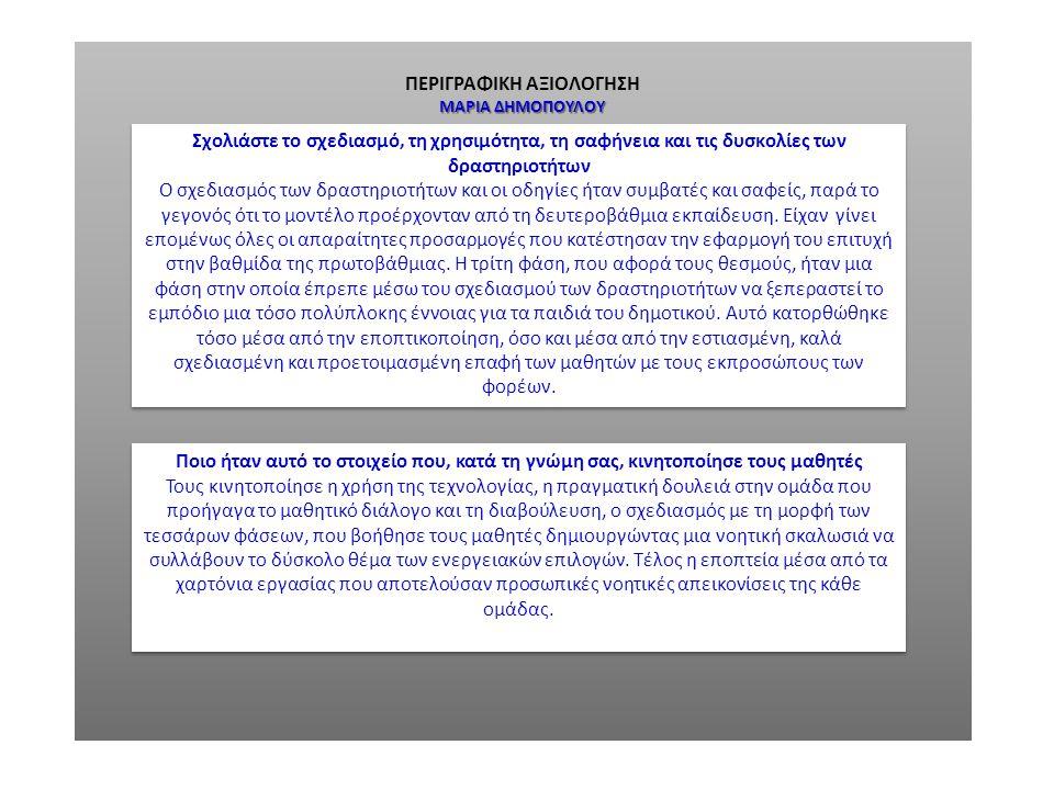 ΠΕΡΙΓΡΑΦΙΚΗ ΑΞΙΟΛΟΓΗΣΗ ΜΑΡΙΑ ΔΗΜΟΠΟΥΛΟΥ Γενικά Σχόλια για το Συστημικό Διδακτικό Μοντέλο, για την Πιλοτική Εφαρμογή του και για την Περιβαλλοντική Εκπαίδευση ως «τμήματος των προγραμμάτων του σχολείου» Οι μαθητές κατά τη διάρκεια της σχολικής τους ζωής και μέσα στο χρόνο του σχολικού προγράμματος έρχονται σε επαφή με την περιβαλλοντική εκπαίδευση μέσα από το Συστημικό Διδακτικό Μοντέλο.