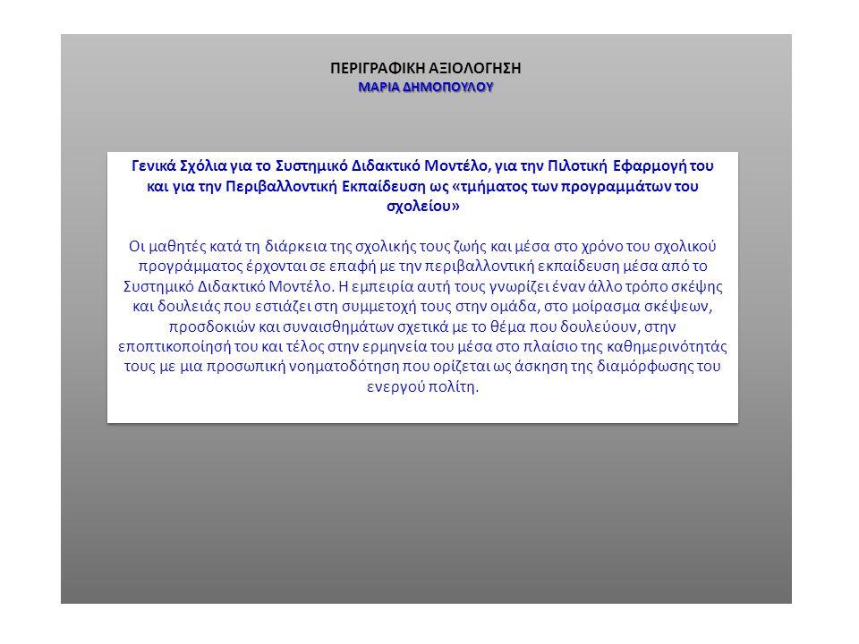ΠΕΡΙΓΡΑΦΙΚΗ ΑΞΙΟΛΟΓΗΣΗ ΕΛΕΝΗ ΜΠΑΜΠΙΛΑ Σχολιάστε το σχεδιασμό, τη χρησιμότητα, τη σαφήνεια και τις δυσκολίες των δραστηριοτήτων Η βασική αρχή της συστημικής του παρατηρητή εφόσον δεν βασίζεται στις γνώσεις, αλλά στα βιώματα εύκολα μπορεί να κινητοποιήσει όλους τους μαθητές.