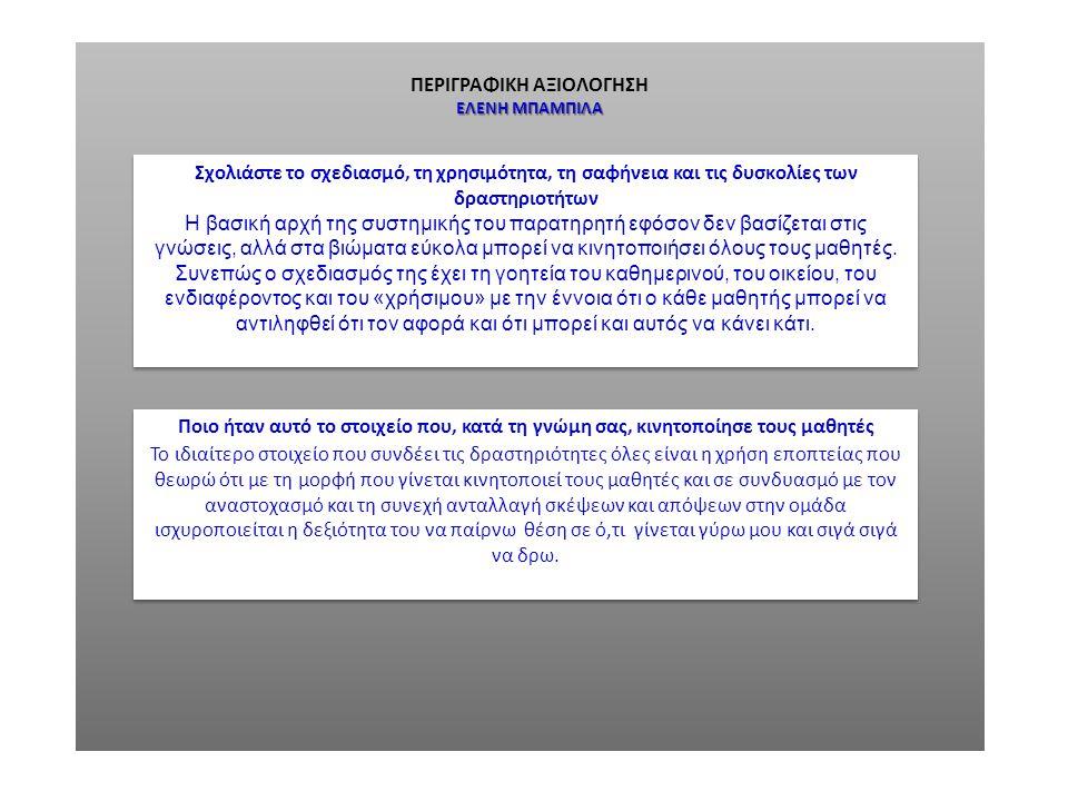 ΠΕΡΙΓΡΑΦΙΚΗ ΑΞΙΟΛΟΓΗΣΗ ΕΛΕΝΗ ΜΠΑΜΠΙΛΑ Γενικά Σχόλια για το Συστημικό Διδακτικό Μοντέλο, για την Πιλοτική Εφαρμογή του και για την Περιβαλλοντική Εκπαίδευση ως «τμήματος των προγραμμάτων του σχολείου» Κάθε εναλλακτικό μοντέλο στη διδακτική διαδικασία και ειδικά αν αφορά την περιβαλλοντική εκπαίδευση έχει ενδιαφέρον για το σχολείο.