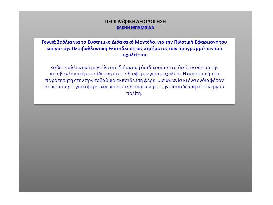 ΠΕΡΙΓΡΑΦΙΚΗ ΑΞΙΟΛΟΓΗΣΗ ΕΛΕΝΗ ΜΠΑΜΠΙΛΑ Γενικά Σχόλια για το Συστημικό Διδακτικό Μοντέλο, για την Πιλοτική Εφαρμογή του και για την Περιβαλλοντική Εκπαί