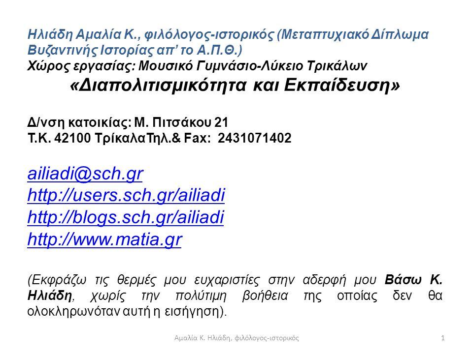 Αμαλία Κ.Ηλιάδη, φιλόλογος-ιστορικός31 20) Παπακωνσταντίνου Θ.- Δελλασούδας Λ.