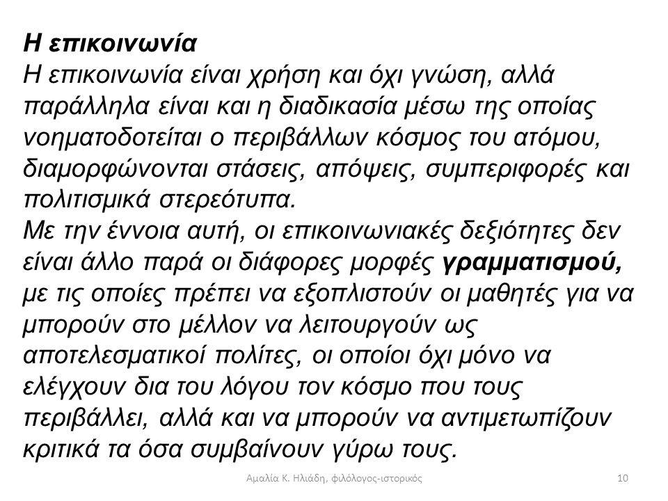 Αμαλία Κ. Ηλιάδη, φιλόλογος-ιστορικός9 Η προβληματική που αναπτύχθηκε γύρω από την έννοια του γραμματισμού τις τελευταίες δεκαετίες δημιούργησε και το