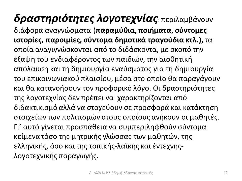 Αμαλία Κ. Ηλιάδη, φιλόλογος-ιστορικός11 Διαπολιτισμική Εκπαίδευση Δραστηριότητες εισαγωγής στην ανάγνωση και τη γραφή: με αυτές επιχειρείται η εισαγωγ