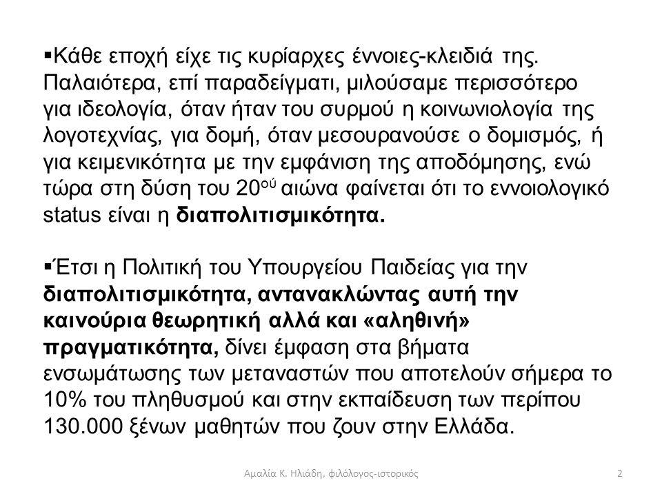 Αμαλία Κ.Ηλιάδη, φιλόλογος-ιστορικός2  Κάθε εποχή είχε τις κυρίαρχες έννοιες-κλειδιά της.