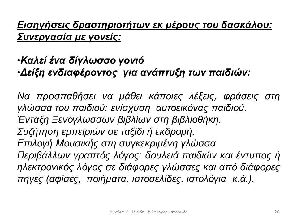 Αμαλία Κ. Ηλιάδη, φιλόλογος-ιστορικός19 Επιλογή λογοτεχνίας υπό το πρίσμα της της διαπολιτισμικότητας: Προοπτική •Οι χαρακτήρες θεωρούνται μέρος της κ