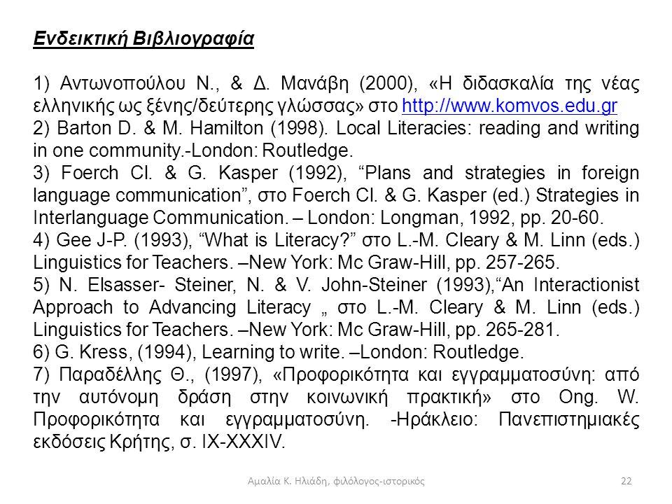 Αμαλία Κ. Ηλιάδη, φιλόλογος-ιστορικός21 • Βιβλίο σε 2 γλώσσες- βοήθεια γονιών • Διαφορετική εκδοχή της ίδιας ιστορίας από διάφορες κουλτούρες: Κριτικό