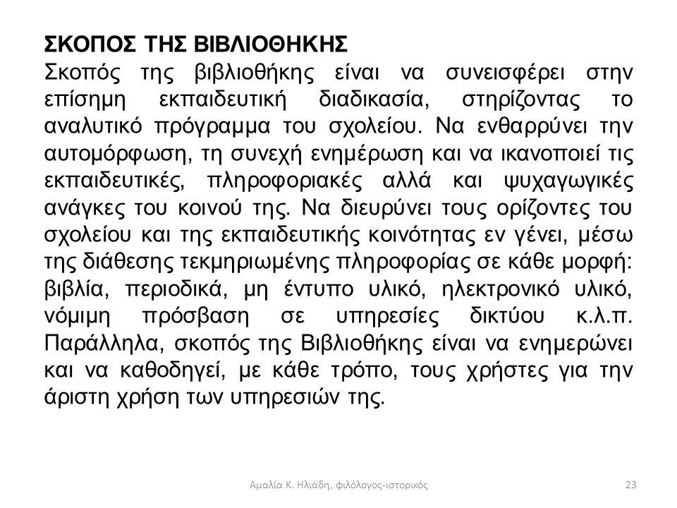 Αμαλία Κ. Ηλιάδη, φιλόλογος-ιστορικός22 Ενδεικτική Βιβλιογραφία 1) Αντωνοπούλου Ν., & Δ. Μανάβη (2000), «Η διδασκαλία της νέας ελληνικής ως ξένης/δεύτ