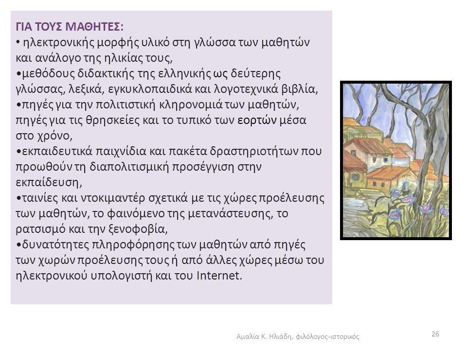 Αμαλία Κ. Ηλιάδη, φιλόλογος-ιστορικός25 Στο πλαίσιο αυτό, η σχολική βιβλιοθήκη είναι σκόπιμο να: •προωθεί μια ποικιλία από πηγές πληροφόρησης, ώστε να