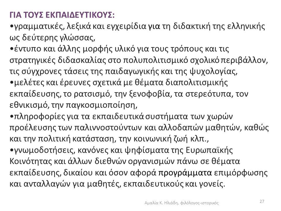 Αμαλία Κ. Ηλιάδη, φιλόλογος-ιστορικός 26 ΓΙΑ ΤΟΥΣ ΜΑΘΗΤΕΣ: • ηλεκτρονικής μορφής υλικό στη γλώσσα των μαθητών και ανάλογο της ηλικίας τους, •μεθόδους