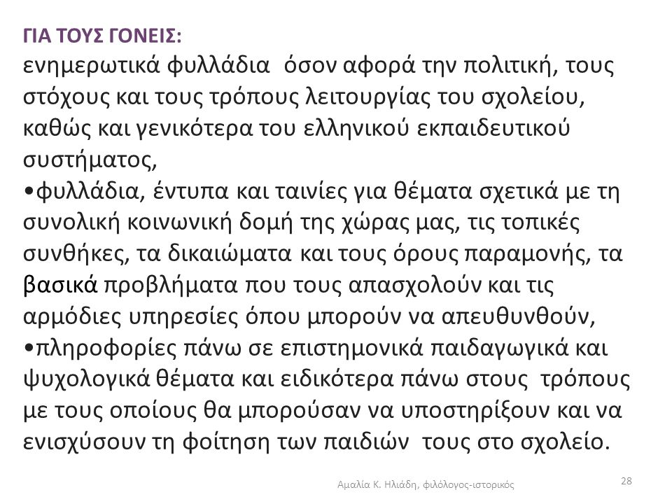 Αμαλία Κ. Ηλιάδη, φιλόλογος-ιστορικός 27 ΓΙΑ ΤΟΥΣ ΕΚΠΑΙΔΕΥΤΙΚΟΥΣ: •γραμματικές, λεξικά και εγχειρίδια για τη διδακτική της ελληνικής ως δεύτερης γλώσσ