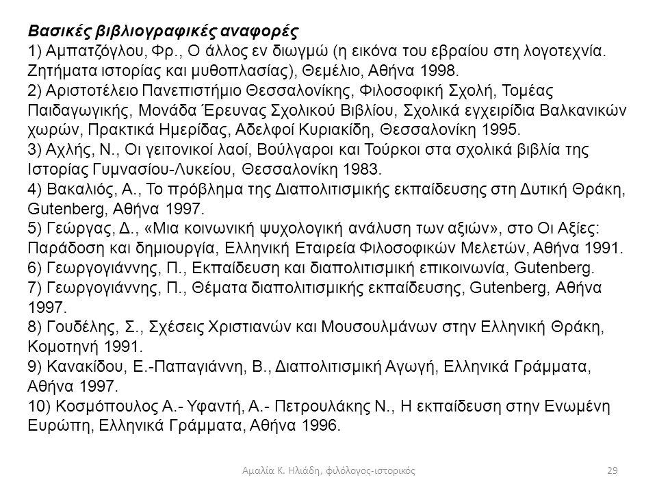 Αμαλία Κ. Ηλιάδη, φιλόλογος-ιστορικός 28 ΓΙΑ ΤΟΥΣ ΓΟΝΕΙΣ: ενημερωτικά φυλλάδια όσον αφορά την πολιτική, τους στόχους και τους τρόπους λειτουργίας του