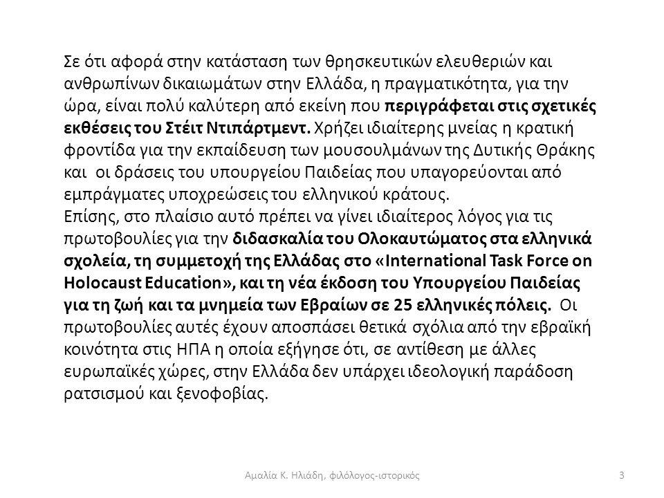 Αμαλία Κ. Ηλιάδη, φιλόλογος-ιστορικός2  Κάθε εποχή είχε τις κυρίαρχες έννοιες-κλειδιά της. Παλαιότερα, επί παραδείγματι, μιλούσαμε περισσότερο για ιδ