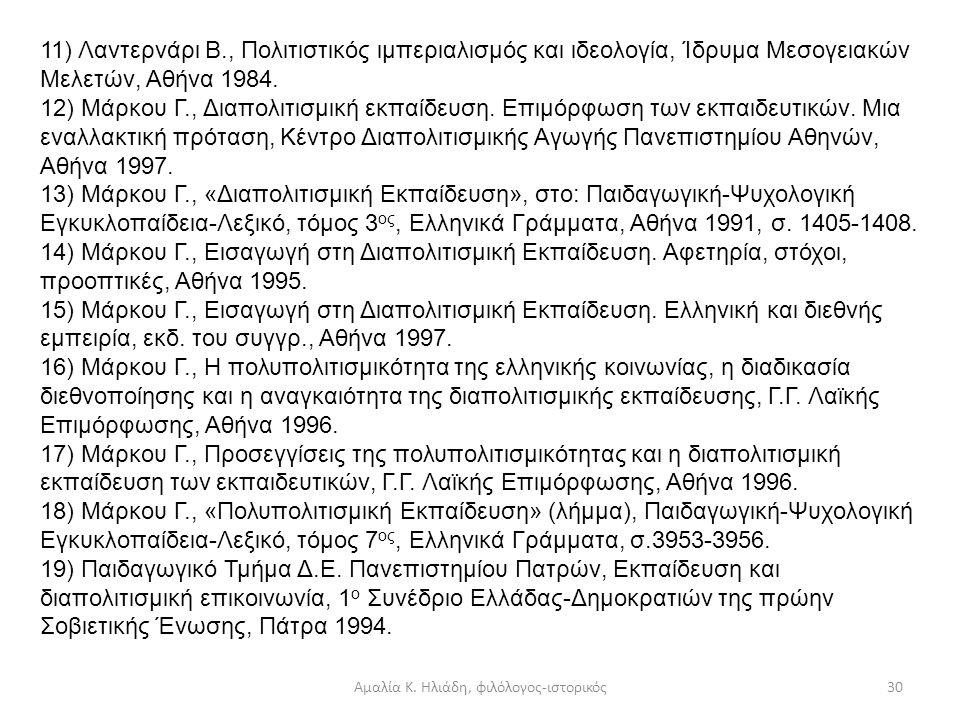 Αμαλία Κ. Ηλιάδη, φιλόλογος-ιστορικός29 Βασικές βιβλιογραφικές αναφορές 1) Αμπατζόγλου, Φρ., Ο άλλος εν διωγμώ (η εικόνα του εβραίου στη λογοτεχνία. Ζ