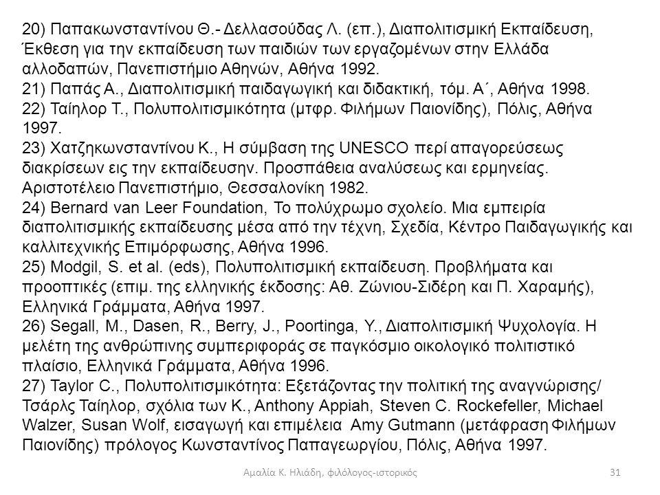 Αμαλία Κ. Ηλιάδη, φιλόλογος-ιστορικός30 11) Λαντερνάρι Β., Πολιτιστικός ιμπεριαλισμός και ιδεολογία, Ίδρυμα Μεσογειακών Μελετών, Αθήνα 1984. 12) Μάρκο