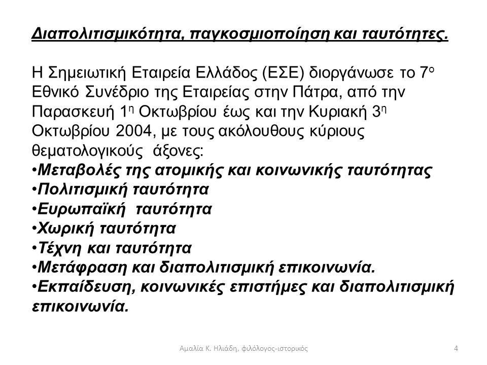 Αμαλία Κ.Ηλιάδη, φιλόλογος-ιστορικός4 Διαπολιτισμικότητα, παγκοσμιοποίηση και ταυτότητες.