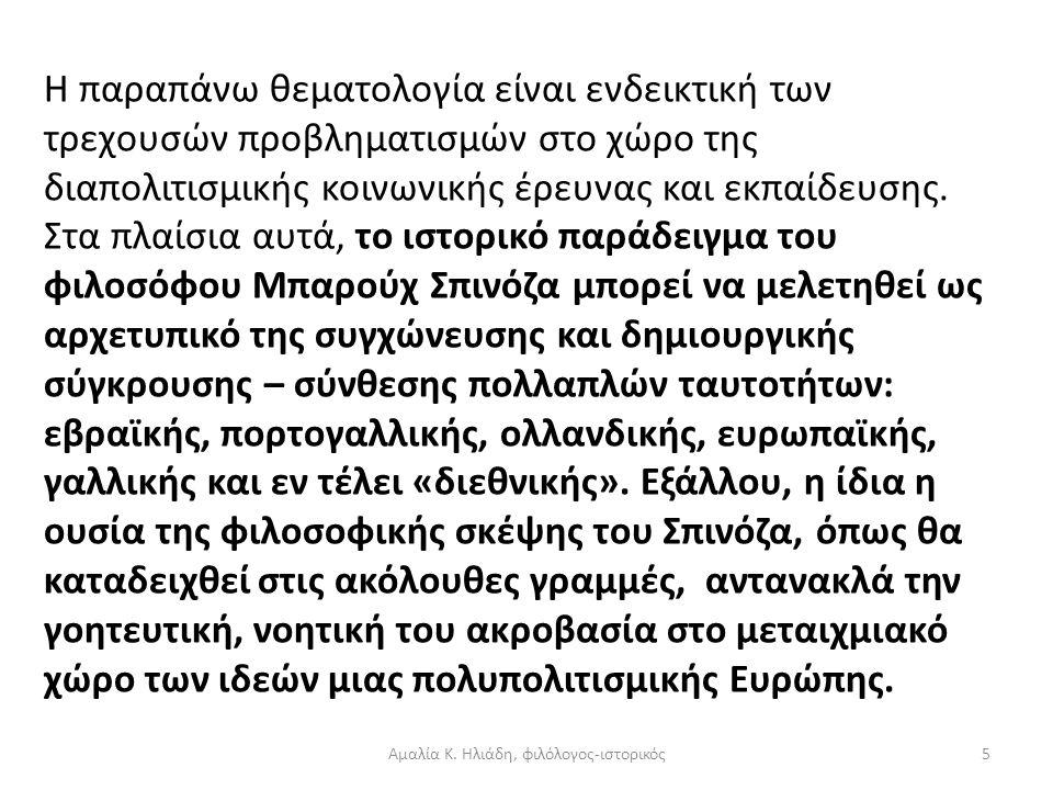 Αμαλία Κ. Ηλιάδη, φιλόλογος-ιστορικός4 Διαπολιτισμικότητα, παγκοσμιοποίηση και ταυτότητες. Η Σημειωτική Εταιρεία Ελλάδος (ΕΣΕ) διοργάνωσε το 7 ο Εθνικ