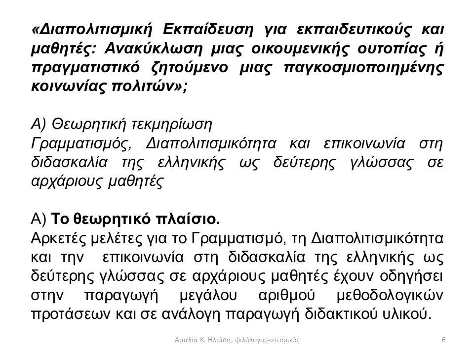 Αμαλία Κ. Ηλιάδη, φιλόλογος-ιστορικός5 Η παραπάνω θεματολογία είναι ενδεικτική των τρεχουσών προβληματισμών στο χώρο της διαπολιτισμικής κοινωνικής έρ