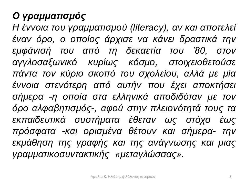 Αμαλία Κ. Ηλιάδη, φιλόλογος-ιστορικός7 Οι παραγωγοί των διδακτικών αυτών υλικών φαίνεται να διακατέχονται από μία διάθεση ταχείας εκμάθησης της γλώσσα