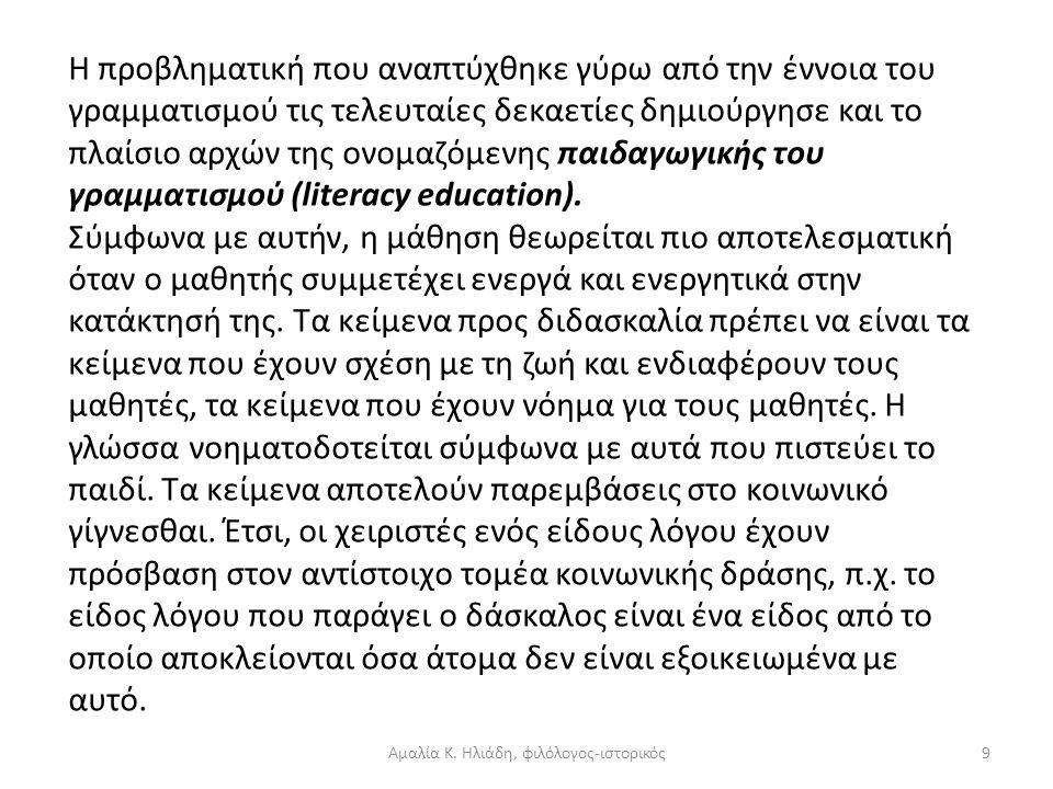 Αμαλία Κ. Ηλιάδη, φιλόλογος-ιστορικός8 Ο γραμματισμός Η έννοια του γραμματισμού (literacy), αν και αποτελεί έναν όρο, ο οποίος άρχισε να κάνει δραστικ
