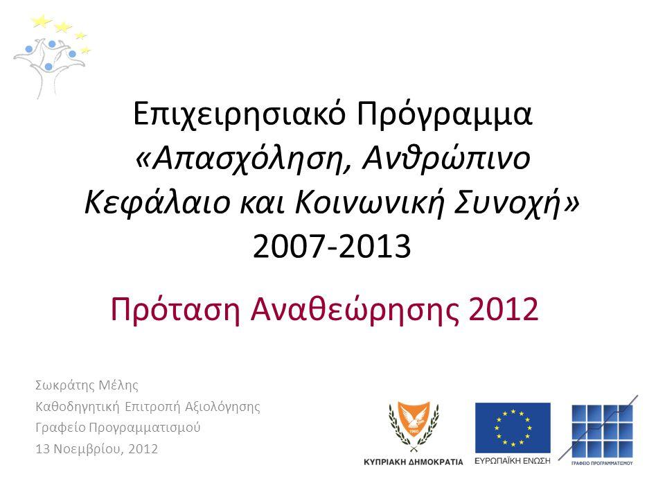 Επιχειρησιακό Πρόγραμμα «Απασχόληση, Ανθρώπινο Κεφάλαιο και Κοινωνική Συνοχή» 2007-2013 Πρόταση Αναθεώρησης 2012 Σωκράτης Μέλης Καθοδηγητική Επιτροπή Αξιολόγησης Γραφείο Προγραμματισμού 13 Νοεμβρίου, 2012