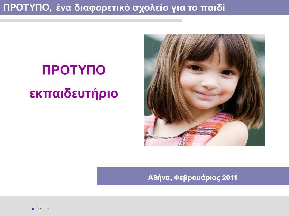  Σελίδα 1 ΠΡΟΤΥΠΟ, ένα διαφορετικό σχολείο για το παιδί ΠΡΟΤΥΠΟ εκπαιδευτήριο Αθήνα, Φεβρουάριος 2011
