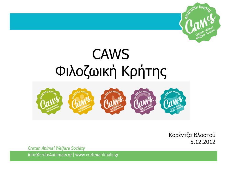 CAWS Φιλοζωική Κρήτης Κορέντζα Βλαστού 5.12.2012