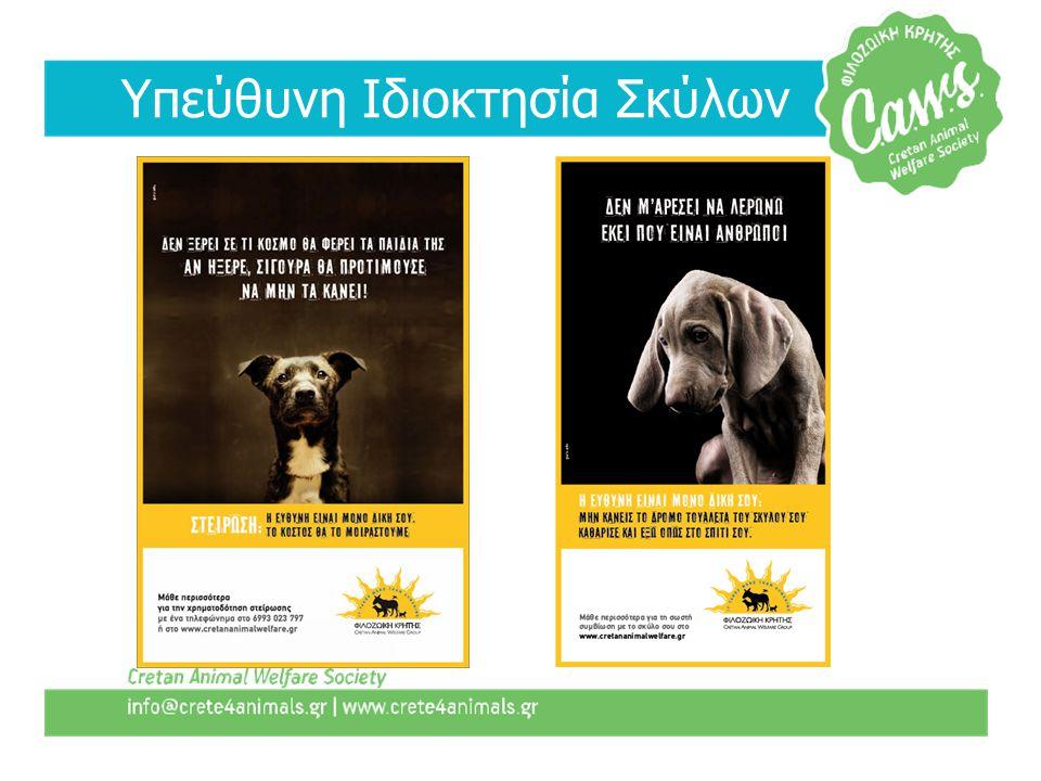Υπεύθυνη Ιδιοκτησία Σκύλων