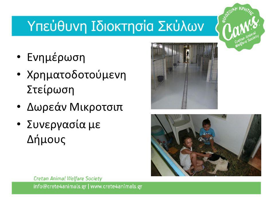 • Ενημέρωση • Χρηματοδοτούμενη Στείρωση • Δωρεάν Μικροτσιπ • Συνεργασία με Δήμους