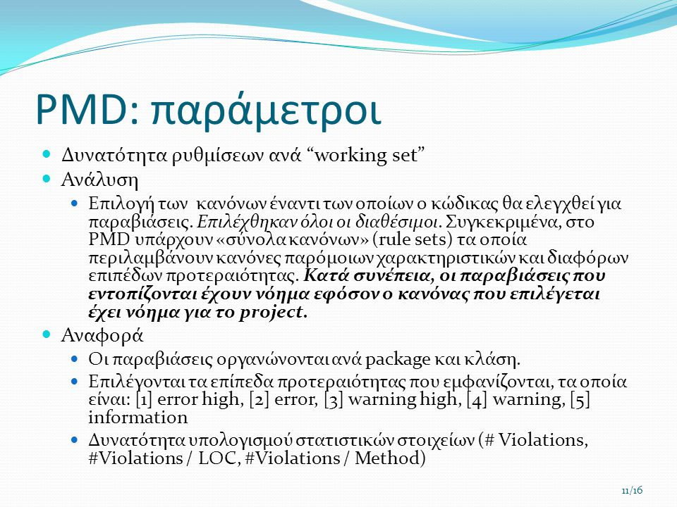 PMD: παράμετροι  Δυνατότητα ρυθμίσεων ανά working set  Ανάλυση  Επιλογή των κανόνων έναντι των οποίων ο κώδικας θα ελεγχθεί για παραβιάσεις.