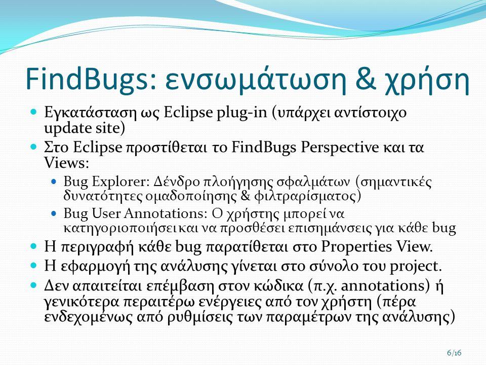 FindBugs: ενσωμάτωση & χρήση  Εγκατάσταση ως Eclipse plug-in (υπάρχει αντίστοιχο update site)  Στο Eclipse προστίθεται το FindBugs Perspective και τ