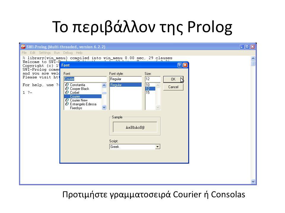 Προτιμήστε γραμματοσειρά Courier ή Consolas