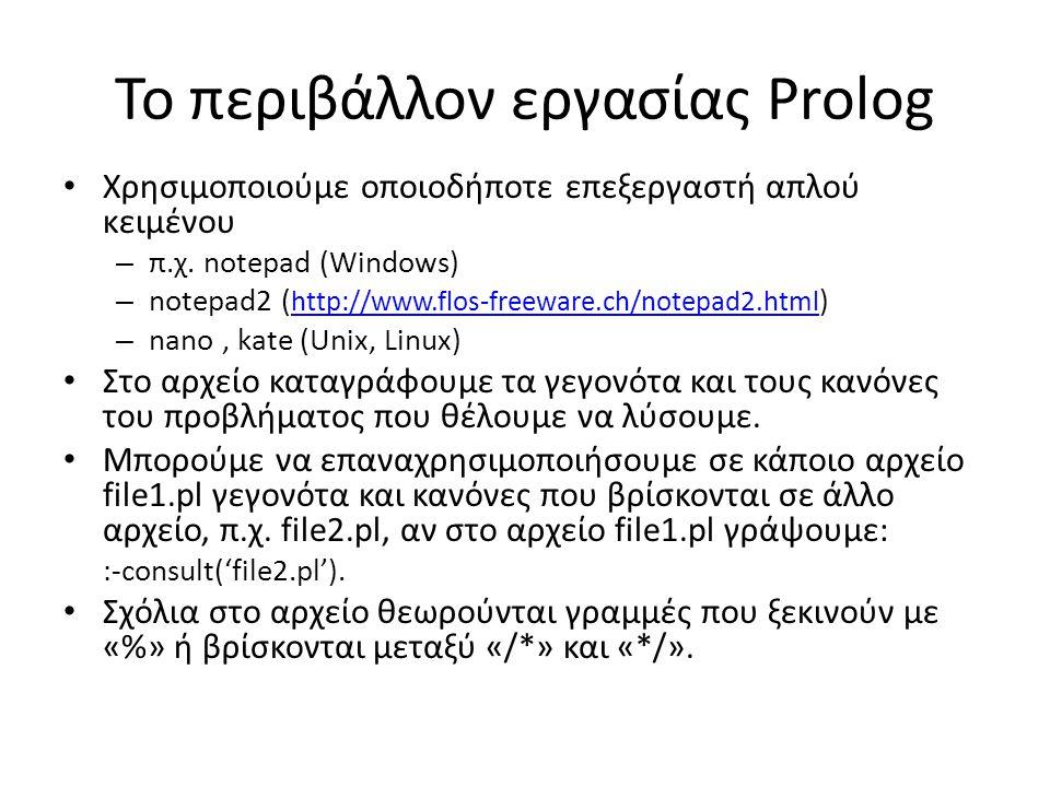 Το περιβάλλον εργασίας Prolog • Χρησιμοποιούμε οποιοδήποτε επεξεργαστή απλού κειμένου – π.χ. notepad (Windows) – notepad2 ( http://www.flos-freeware.c