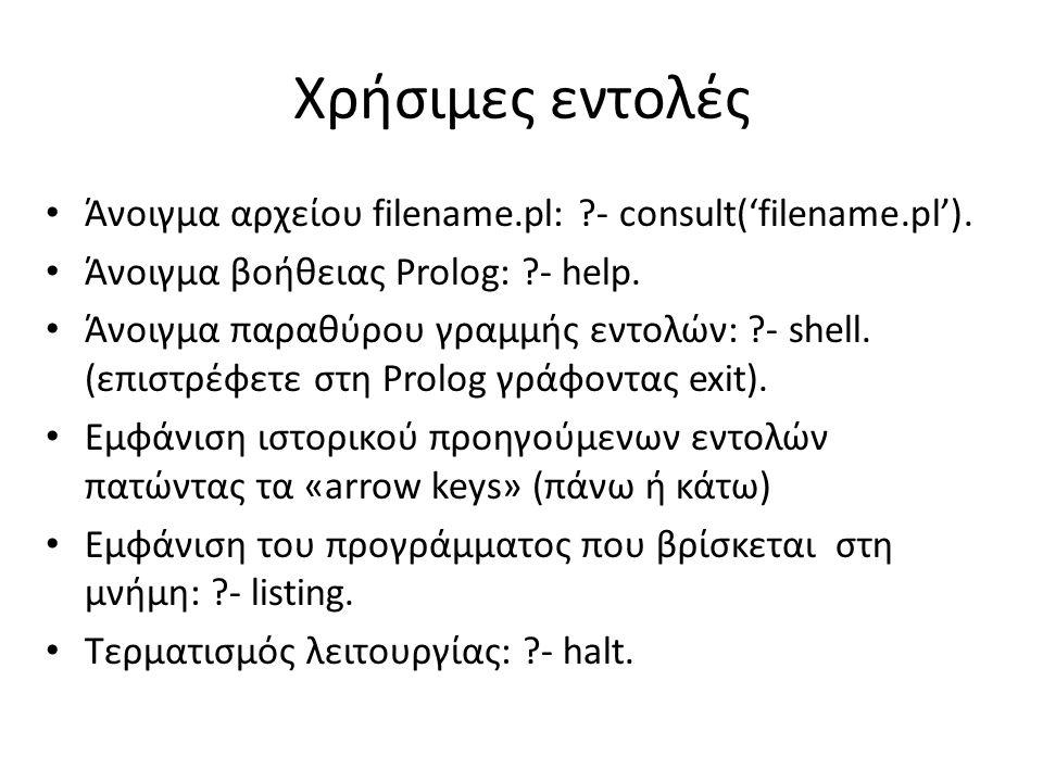 Χρήσιμες εντολές • Άνοιγμα αρχείου filename.pl: ?- consult('filename.pl'). • Άνοιγμα βοήθειας Prolog: ?- help. • Άνοιγμα παραθύρου γραμμής εντολών: ?-