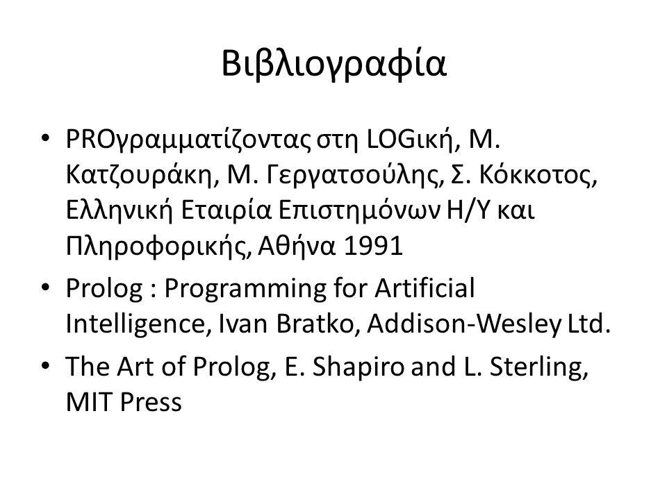 Βιβλιογραφία • PROγραμματίζοντας στη LOGική, Μ. Κατζουράκη, Μ. Γεργατσούλης, Σ. Κόκκοτος, Ελληνική Εταιρία Επιστημόνων Η/Υ και Πληροφορικής, Αθήνα 199