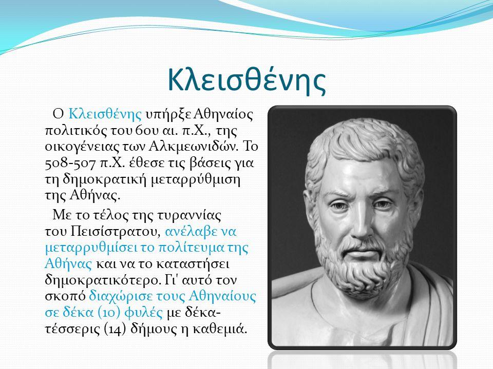 Κλεισθένης Ο Κλεισθένης υπήρξε Αθηναίος πολιτικός του 6ου αι. π.Χ., της οικογένειας των Αλκμεωνιδών. Το 508-507 π.Χ. έθεσε τις βάσεις για τη δημοκρατι